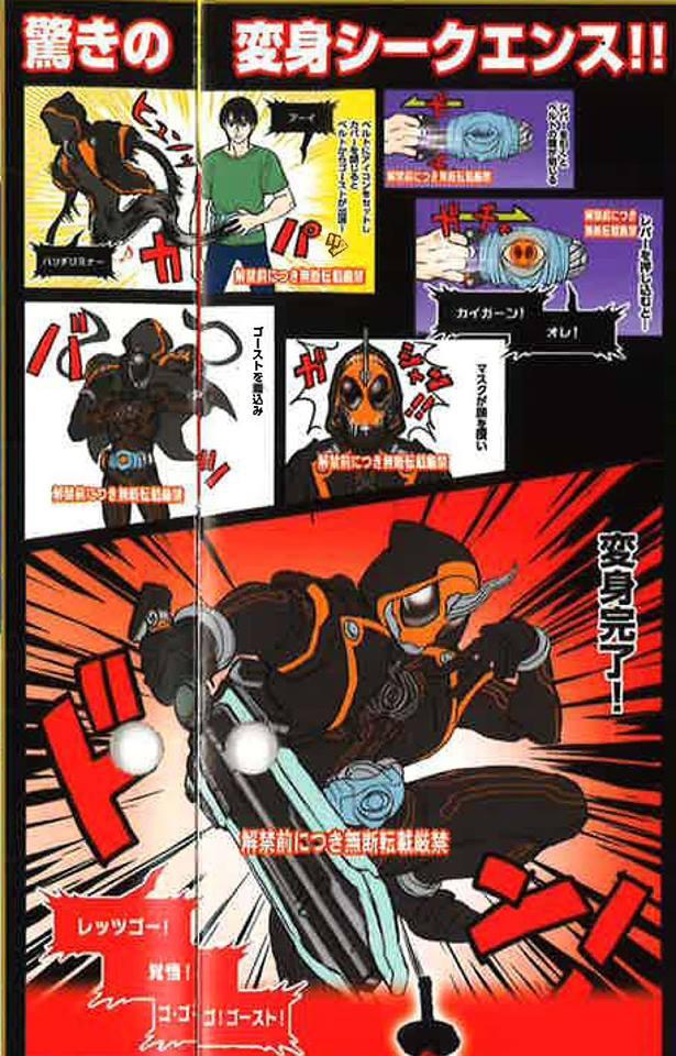 Kamen Rider Ghost 19029110
