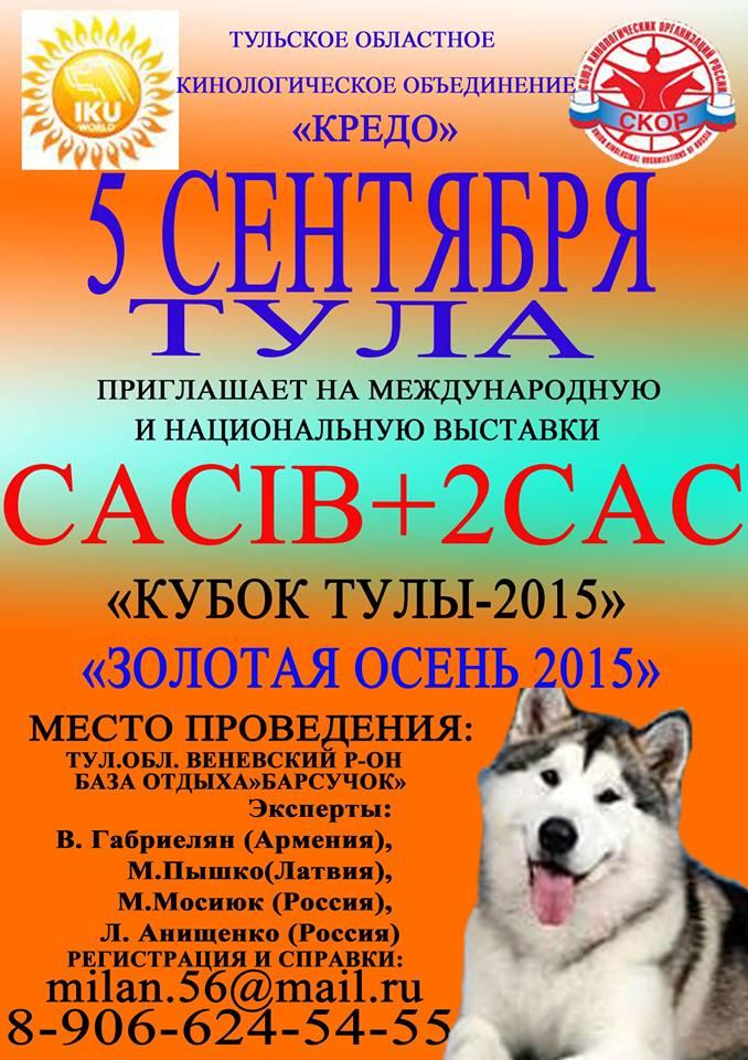 ГРАФИК ВЫСТАВОК НА 2015г. по РОССИИ - Страница 2 11150710