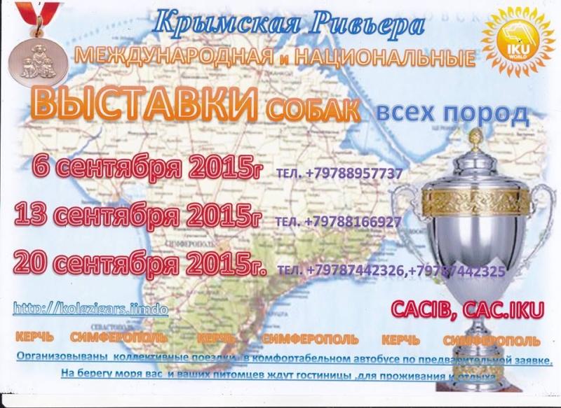 ГРАФИК ВЫСТАВОК НА 2015г. по РОССИИ - Страница 3 11214110