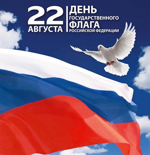 Поздравляем вас с национальным праздником – Днем Государственного флага Российской Федерации! 110
