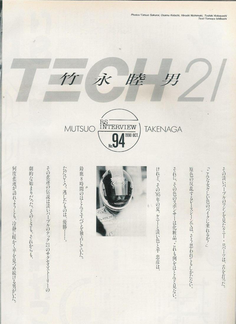 [Endurance] Suzuka 2015 - Victoire Yamaha #21 - Page 6 Tech2113