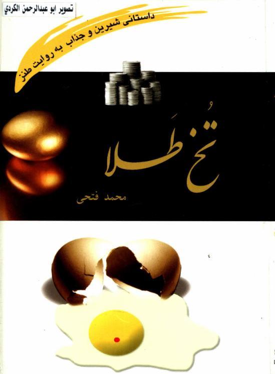 تُخ طَلا   -  محمد فتحي _o10
