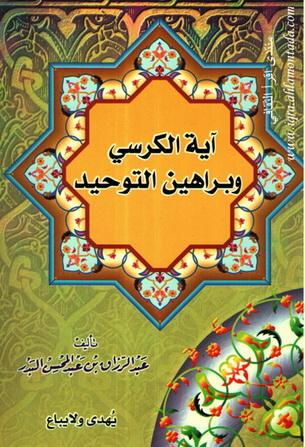 آية الكرسي و براهين التوحيد - عبدالرزاق بن عبدالمحسن البدر  A_oda10