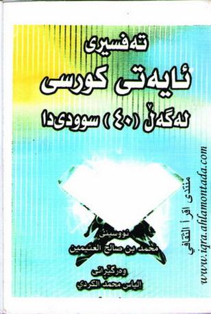 تهفسیری ئایهتی كورسی - محمد بن صالح العثیمین Aueaa_10