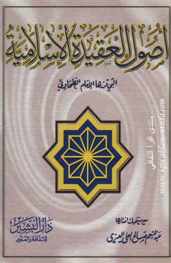 أصول العقيدة الإسلامية - ألإمام أبو جعفر أحمد بن سلامة الأزدي الطحاوي Euo_oi10