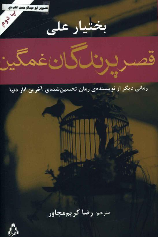 قصر پرندگان غمگین - بختیار علی Ie_aoo10