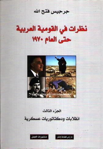 نظرات في القومية العربية حتى العام 1970 - جرجيس فتح الله Oa10