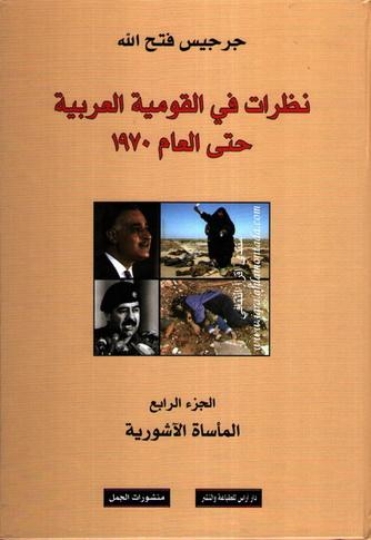 نظرات في القومية العربية حتى العام 1970 - جرجيس فتح الله Oa11