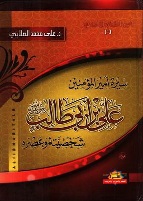 موسوعة السير- سيرة أمير المؤمنين علي بن أبي طالب -د علي محمد الصلابي Oa12