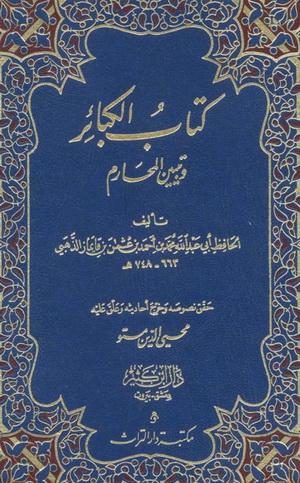 كتاب الكبائر و تبيين المحارم - الإمام الذهبي Od10