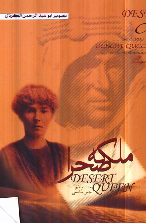 ملكه صحرا  - جنت والاس Oou_e_10