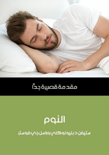"""النوم """" مقدمة قصيرة جدا """" - ستيفن دبليو لوكلي & راسل جي فوستر Oouo10"""