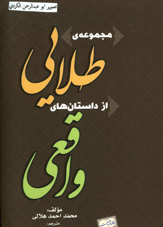مجموعهی طلایی از داستان های واقعی - محمد احمد هلالی Oouu_a10