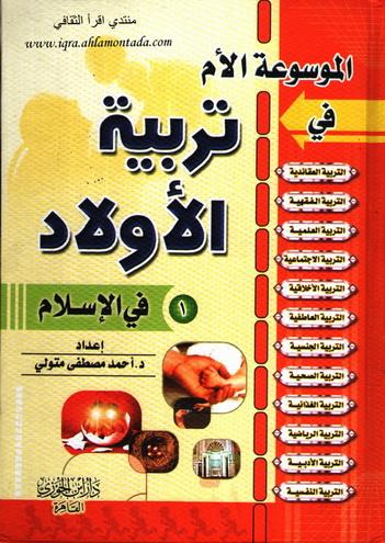 الموسوعة الأم في تربية الأولاد في الإسلام - داحمد مصطفى متولي Oouu_o11