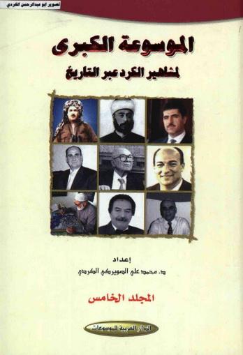 الموسوعة الكبرى لمشاهير الكرد عبر التاريخ - د.محمد علي الصويركي الكردي Oouu_o12