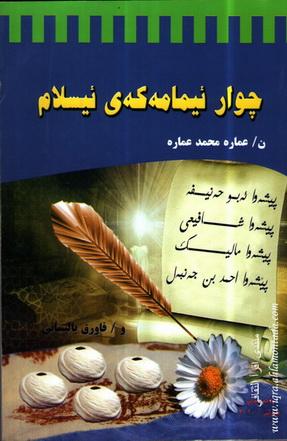 چوار ئیمامهكهی ئیسلام  - عماره محمد عماره Ou_aoo10