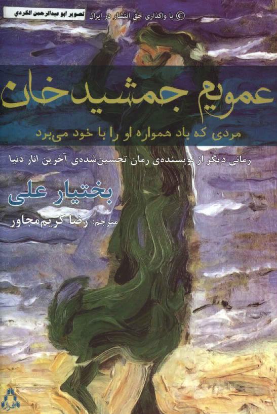 عمویم جمشیدخان - بختیار علی Ouao_o10