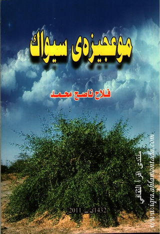 موعجیزهی سیواك  -  فلاح ناصح محمد  Ouauea10