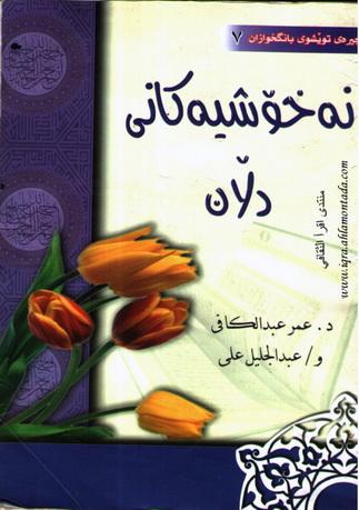 نهخۆشیهكانی دڵان - د.عمر عبدالكافي Oueaoa10