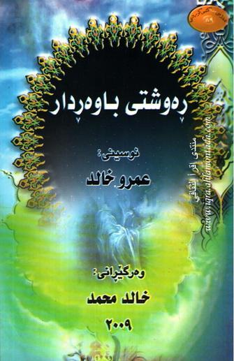 ڕهوشتی باوهڕدار  - عمرو خالد Oueaua10