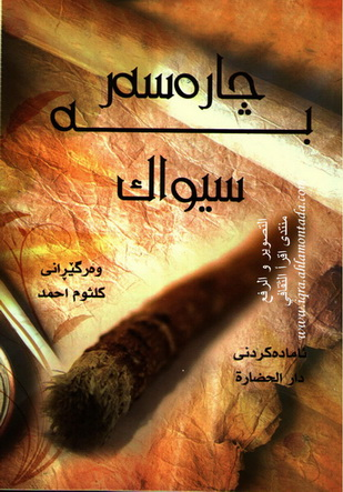 چارهسهر به سیواك - و : كلثوم أحمد Oueaue10
