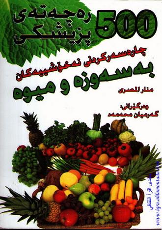 چارهسهركردنی نهخۆشییهكان به سهوزهو میوه - منار المصری Oueaue11