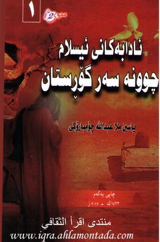 ئادابهكانی ئیسلام (( چوونه سهر گۆڕستان )) - یاسین مهلا عبدالله  Ouuoue10