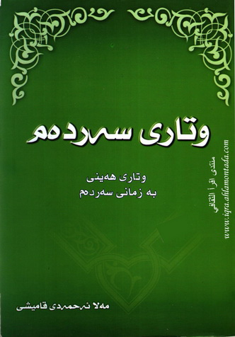 وتاری سهردهم  - مهلا أحمد قامیشی  Ua_uea10