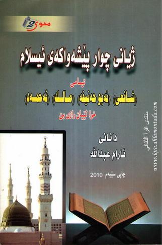 ژیانی چوار پێشهواكهی ئیسلام - ئارام عبدالله Uaoa_o10