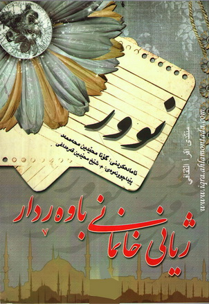 ژیانی خانمانی باوهڕدار - گۆنا محی الدین Uaoa_o11