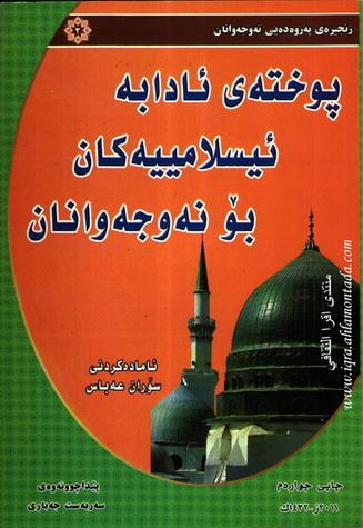 پوختهی ئادابه ئیسلامیهكان بۆ نهوجهوانان - سۆران عباس Uea_ao10