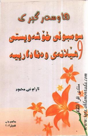 هاوسهرگیری - ئارام نبی محمود Uuueaa10
