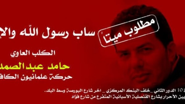 EGYPTE // ALLEMAGNE Hamed Abde-Samad prévoyait dès 2010 la chute du monde islamique Hamed_10