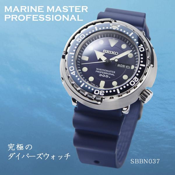 Récapitulatif des nouvelles Tuna 300m 7C46 Sbbn0313