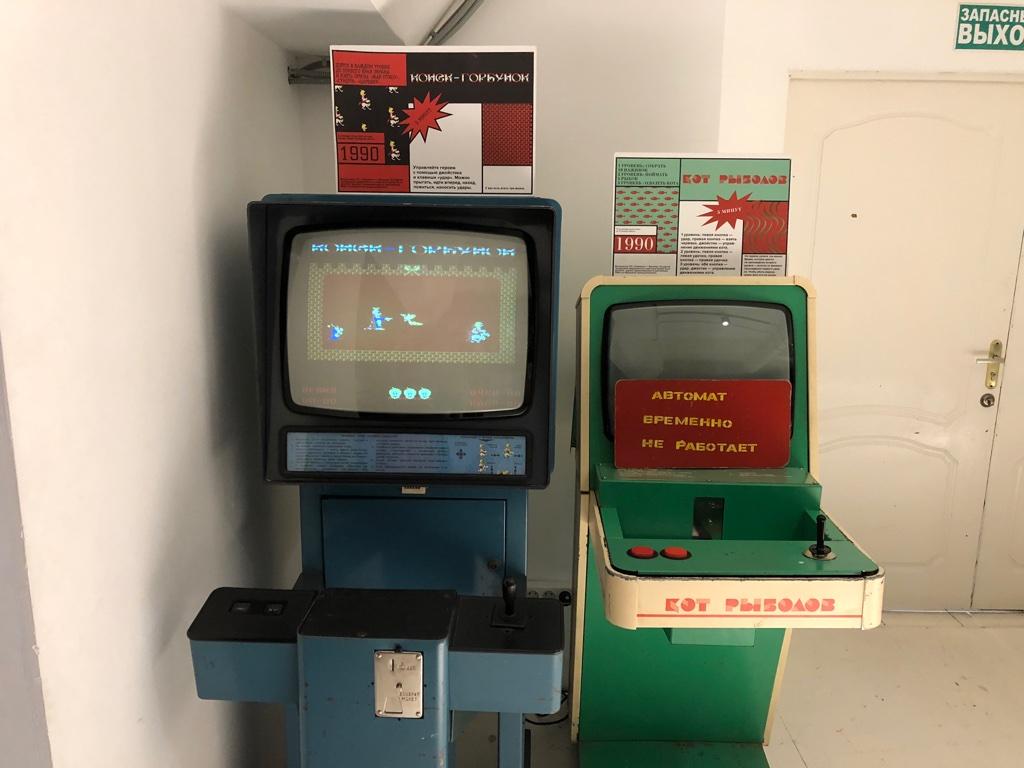 Le Musée des machines d'arcade soviétiques de Moscou Unadju10