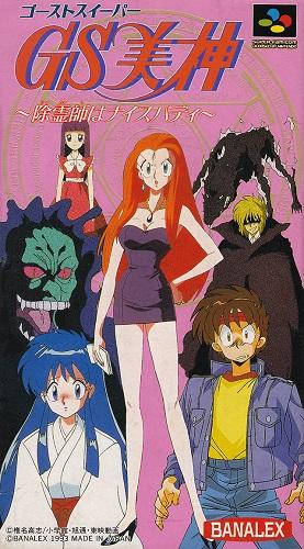 ♥ We love 2D: Super Famicom ♥ 31728_10