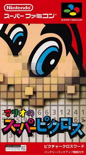 ♥ We love 2D: Super Famicom ♥ 39033_10