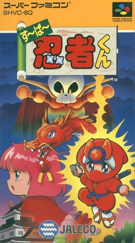 ♥ We love 2D: Super Famicom ♥ 43401_10