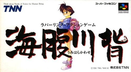 ♥ We love 2D: Super Famicom ♥ Umihar10
