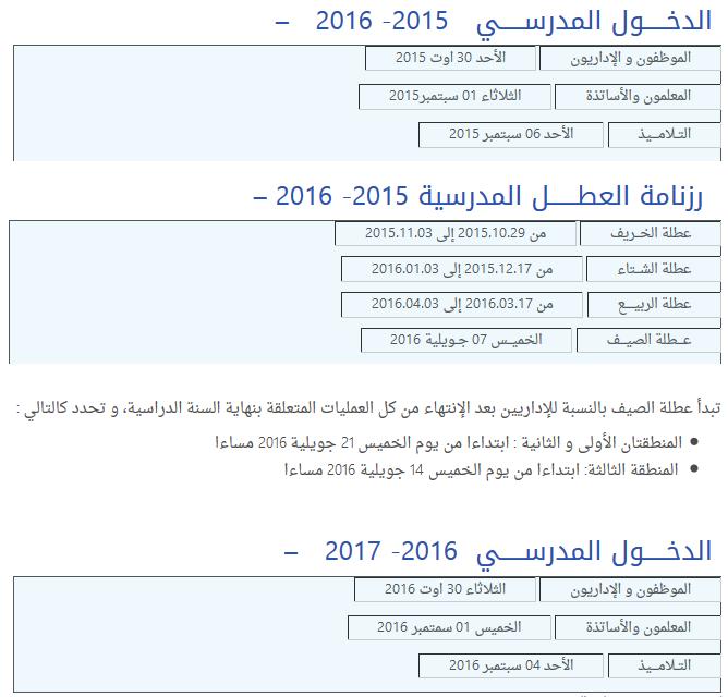 الدخول المدرسي والعطل المدرسية للعام الدراسي 2015/2016 912