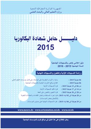 دلـيــل حامل شهادة البكالوريا 2015 Sans_t11