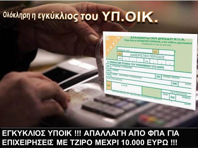 ΑΠΑΛΛΑΓΗ ΑΠΟ ΦΠΑ ΓΙΑ ΕΠΙΧΕΙΡΗΣΕΙΣ ΜΕ ΤΖΙΡΟ ΜΕΧΡΙ € 10.000.- Η ΕΓΚΥΚΛΙΟΣ ! Egkikl10