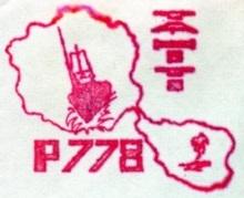 * P 778 (1974/1988) * 85-1010