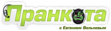 Евгений Вольнов - Русские Бабы Logo10