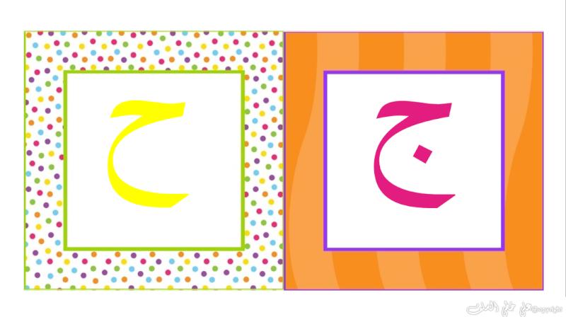 carte d'alphabet Arabe -10