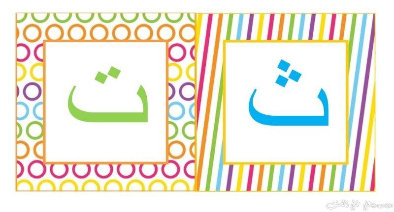 carte d'alphabet Arabe -11