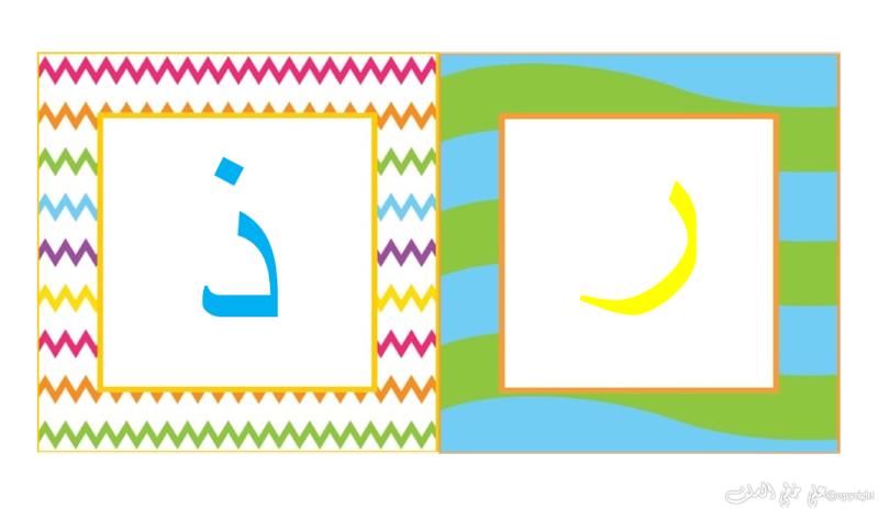 carte d'alphabet Arabe -12