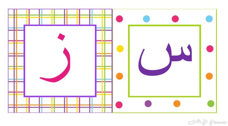 carte d'alphabet Arabe -13
