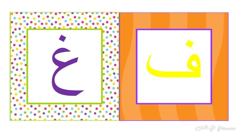 carte d'alphabet Arabe -i10
