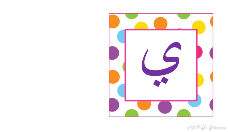 carte d'alphabet Arabe A10